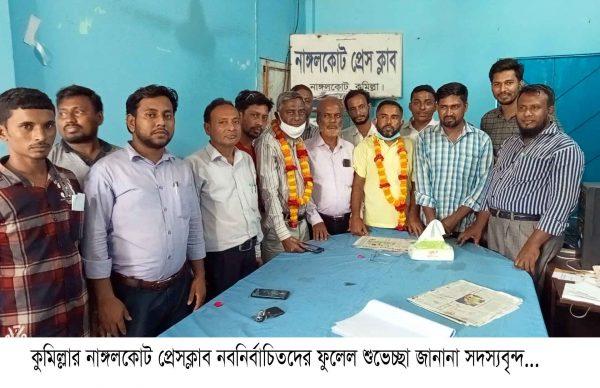 কুমিল্লার নাঙ্গলকোট প্রেসক্লাবের কমিটি গঠন